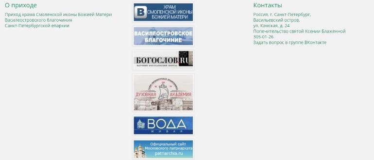 Часовня Ксении Петербургской на Смоленском кладбище официальный сайт