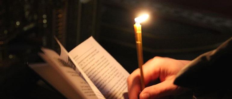 Чтение канона Ксении Петербургской