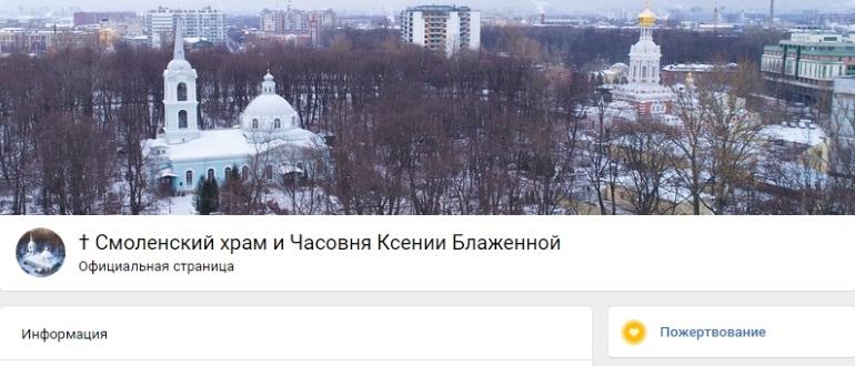 Официальная страница: Смоленский храм и Часовня Ксении Блаженной