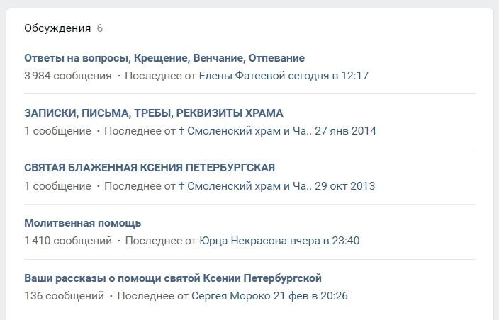 Группа ВКонтакте Смоленского Храма и часовни Ксении Блаженной